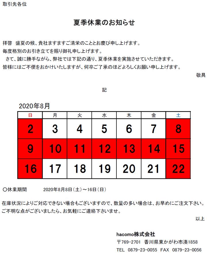 夏季休業のご案内(めいろ)2020.png